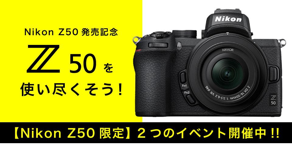 Nikon Z50を使い尽くそう