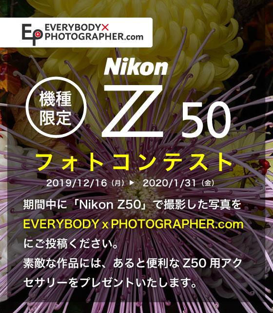 Nikon Z50 フォトコンテスト