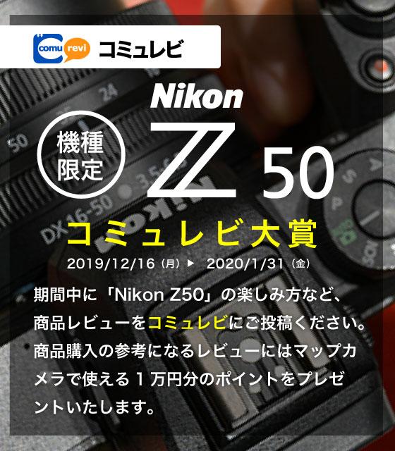 Nikon Z50 コミュレビ大賞