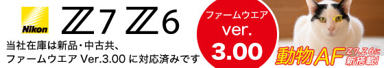 Z7/Z6 ファームウェア3.00対応済み