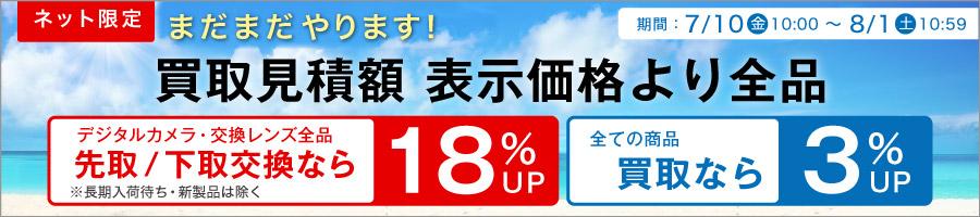 買取優待券がなくても買取3%UP!先取下取り18%UP!