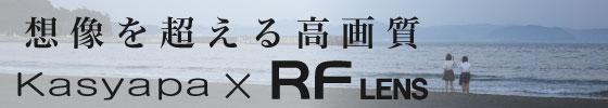 RF Lens Kasyapa一覧