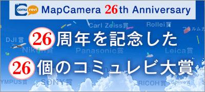 26周年記念レビュー大賞