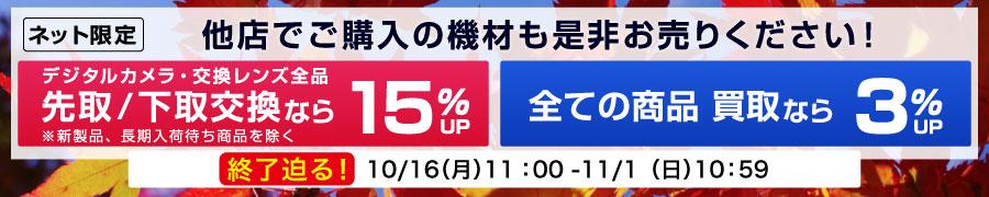 新品 中古 デジタルカメラ・交換レンズ 先取/下取交換なら買取見積額最大18%up!