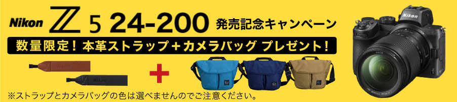 Z5 24-200発売記念キャンペーン