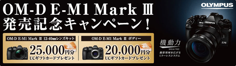 OLYMPUS OM-D E-M1 Mark III 発売記念キャンペーン