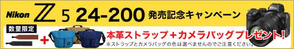 Z5 24-200mmキット発売記念キャンペーン