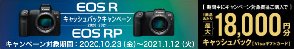 Canon EOS R キャッシュバックキャンペーン