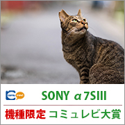 Sony_a7siiiコミュレビはこちら