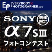 Sony_a7siiiフォトコンテストはこちら