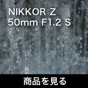 NIKKOR Z 50mm F1.2 S