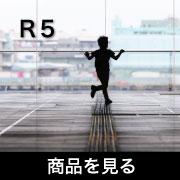 Canon R5 商品を見る