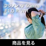 フジノン XF 50mm F1.0 R WR商品を見る