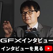 FUJIFILM gfxインタビュー