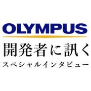 OLYMPUS インタビュー