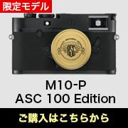 Leica (ライカ) M10-P ASC 100 Edition 限定の逸品