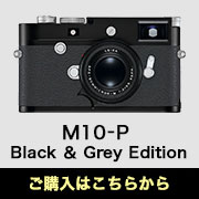 Leica (ライカ) M10-P Black & Grey Edition