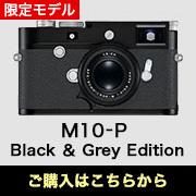 Leica (ライカ) M10-P Black & Grey Edition