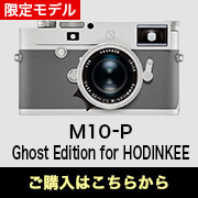 Leica (ライカ) M10-P Ghost Edition for HODINKEE