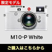 Leica (ライカ) M10-P White