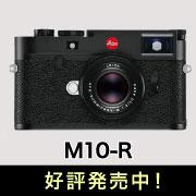 Leica (ライカ) M10-R 好評発売中