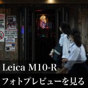 Leica M10-R Kasyapa