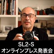 Leica SL2-S オンラインプレス発表会
