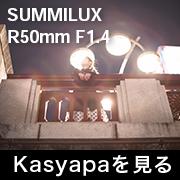 LEICA SL2 + SUMMILUX R50mm F1.4 フォトプレビュー