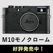 Leica (ライカ) M10モノクローム