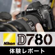NIKON D780 先行展示体験レポート