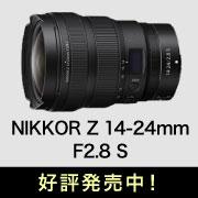 Nikon Z14-24mm F2.8S