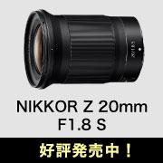 NIKON Z 20mm F1.8 S
