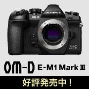 OLYMPUS OM-D E-M1 MarkⅢ 好評発売中
