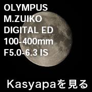 OLYMPUS M.ZUIKO DIGITAL ED 100-400 フォトプレビュー