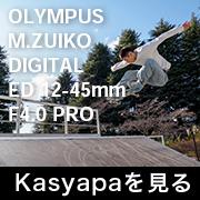 OLYMPUS M.ZUIKO DIGITAL ED 12-45mm フォトプレビュー