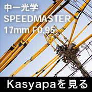 中一光学 SPEEDMASTER 17mm F0.95 フォトプレビュー