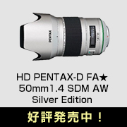 PENTAX (ペンタックス)  HD D FA 50mm F1.4 SDM AW Silver Edition