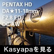 PENTAX HD DA★11-18mm F2.8 フォトプレビュー