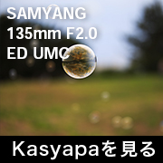 SAMYANG 135mm F2.0 ED UMC