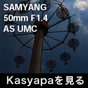SAMYANG 50mm F1.4 AS UMC