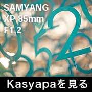 SAMYANG XP 85mm F1.2