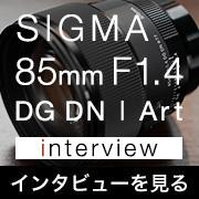 【インタビュー】SIGMA 85mm F1.4 DG DN | Art