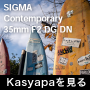 SIGMA Contemporary 35mm F2 DG DN フォトプレビュー