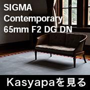 SIGMA Contemporary 65mm F2 DG DN フォトプレビュー