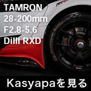 TAMRON 28-200mm F2.8-5.6 DiIII フォトプレビュー