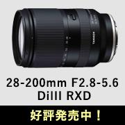 TAMRON 24-200mm