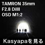 TAMRON 35mm F2.8 DiIII OSD M1:2 フォトプレビュー