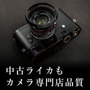 中古ライカもカメラ専門店品質
