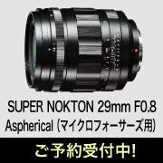 VoigtlanderSUPER NOKTON 29mm F0.8 Aspherical(マイクロフォーサーズ用)