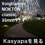 voigtlander_Nokton_35mm F1.4